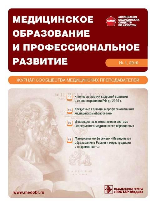 Медицинское образование и профессиональное развитие №1 (1) 2010