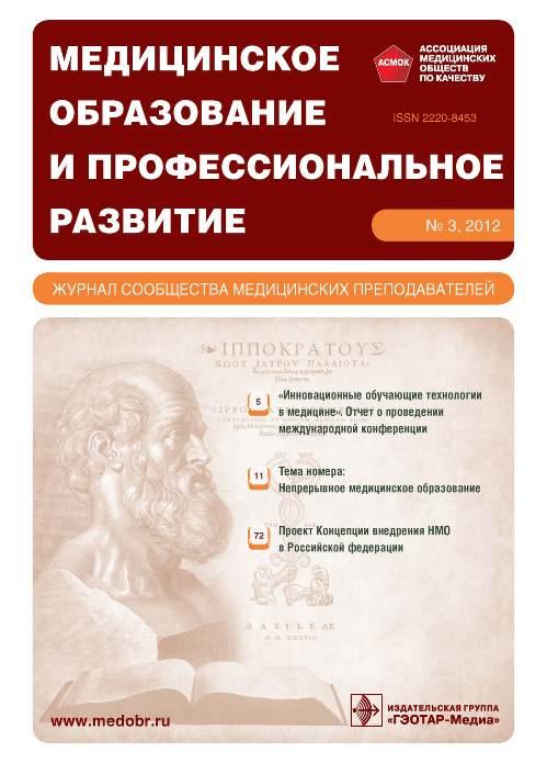 Медицинское образование и профессиональное развитие №3 (9) 2012