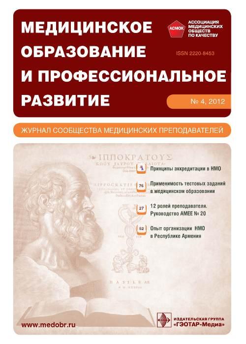 Медицинское образование и профессиональное развитие №4 (10) 2012