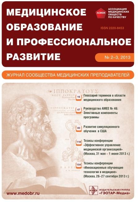 Медицинское образование и профессиональное развитие №2-3 (12-13) 2013