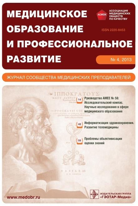 Медицинское образование и профессиональное развитие №4 (14) 2013