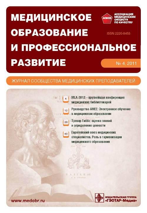 Медицинское образование и профессиональное развитие №4 (6) 2011