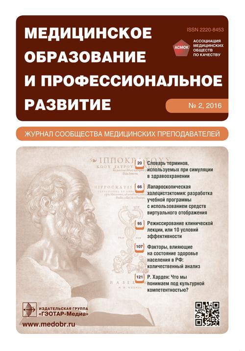 Медицинское образование и профессиональное развитие №2 (24) 2016