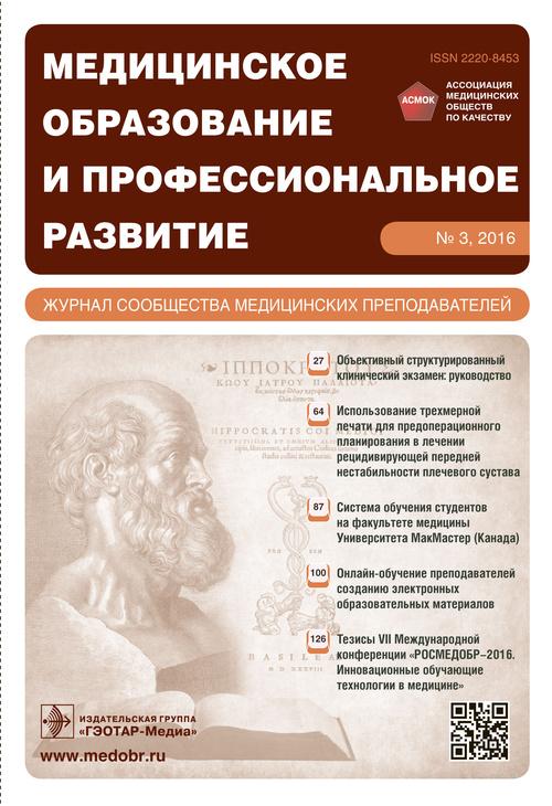 Медицинское образование и профессиональное развитие №3 (25) 2016