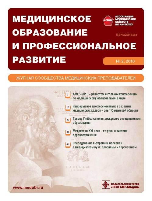 Медицинское образование и профессиональное развитие №2 (2) 2010