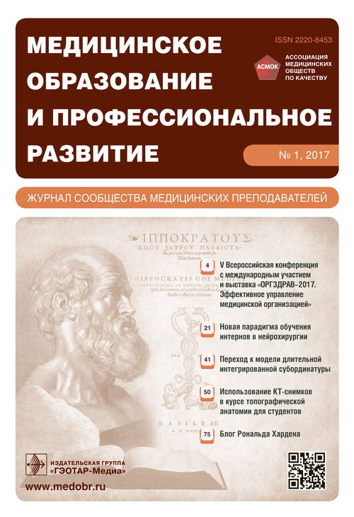 Медицинское образование и профессиональное развитие №1 (27) 2017