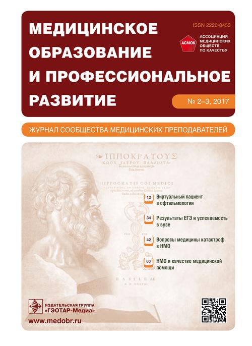 Медицинское образование и профессиональное развитие №2-3 (28-29) 2017