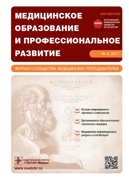 Медицинское образование и профессиональное развитие №4 (30) 2017