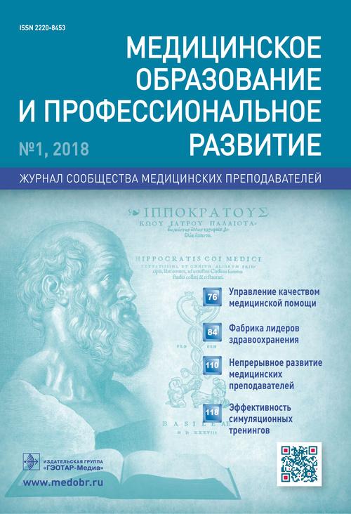 Медицинское образование и профессиональное развитие №1 (31) 2018