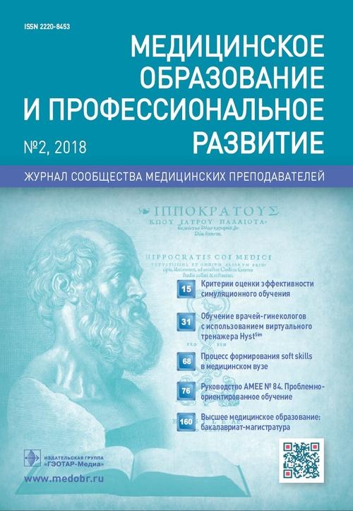 Медицинское образование и профессиональное развитие №2 (32) 2018