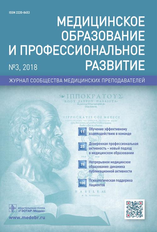 Медицинское образование и профессиональное развитие №3 (33) 2018