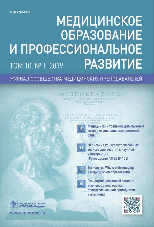 Медицинское образование и профессиональное развитие № 1 (34) 2019