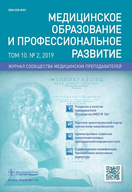 Медицинское образование и профессиональное развитие № 2 (35) 2019