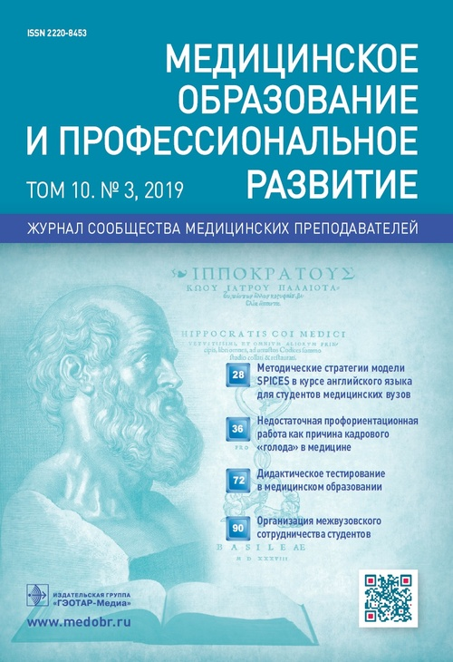 Медицинское образование и профессиональное развитие № 3 (36) 2019