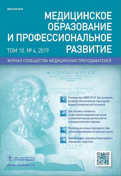 Медицинское образование и профессиональное развитие № 4 (37) 2019