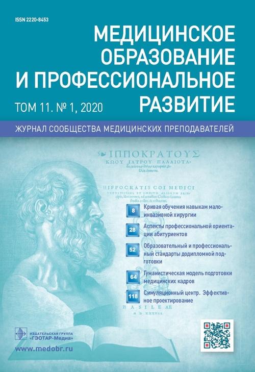 Медицинское образование и профессиональное развитие № 1 (38) 2020