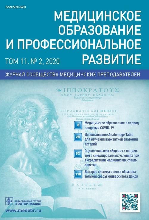 Медицинское образование и профессиональное развитие № 2 (39) 2020
