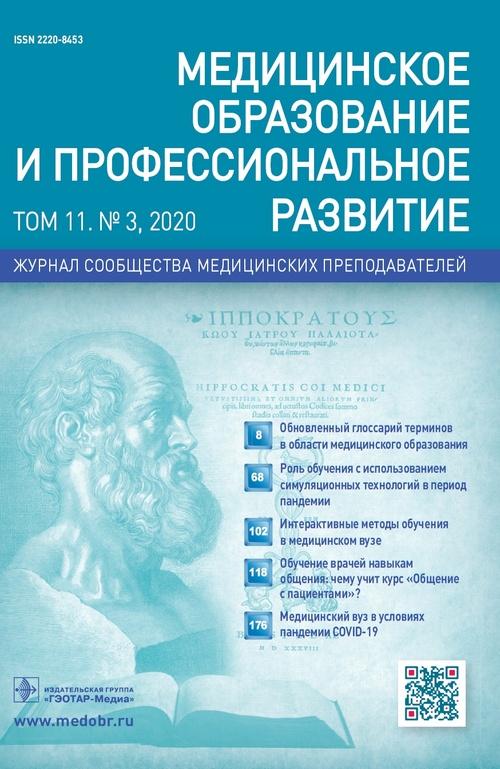 Медицинское образование и профессиональное развитие № 3 (40) 2020