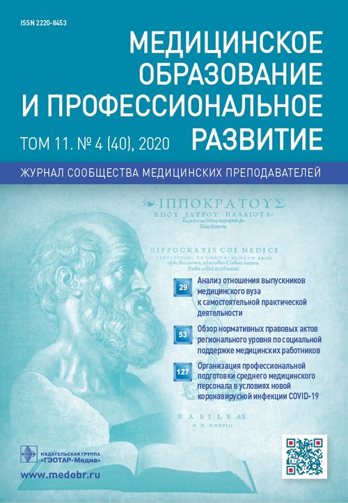 Медицинское образование и профессиональное развитие № 4 (40) 2020