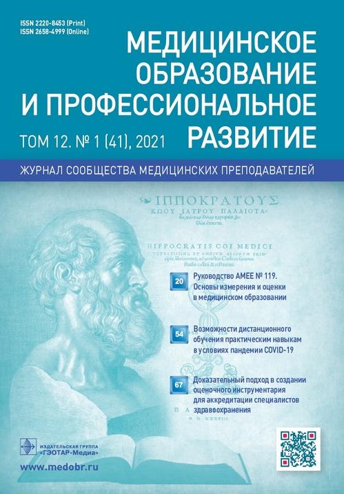 Медицинское образование и профессиональное развитие № 1 (41) 2021