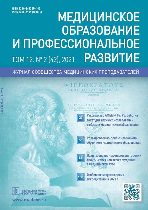 Медицинское образование и профессиональное развитие № 2 (41) 2021