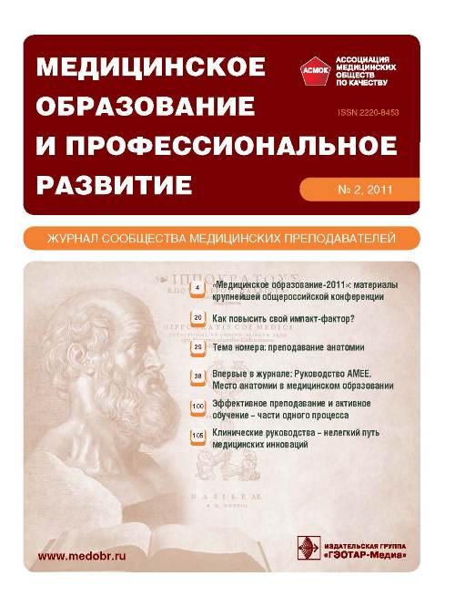 Медицинское образование и профессиональное развитие №2 (4) 2011