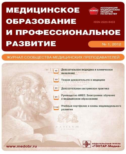Медицинское образование и профессиональное развитие №1 (7) 2012