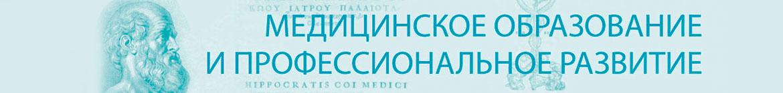 Медицинское образование и профессиональное развитие